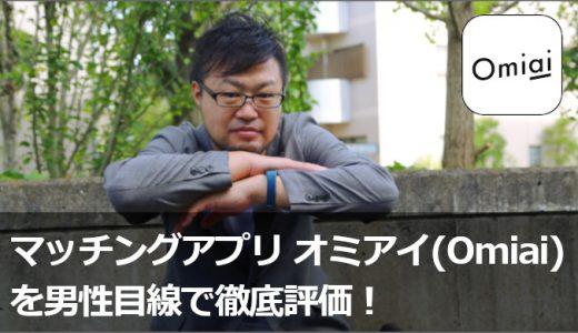 オミアイ(Omiai)を徹底評価!男目線のマッチングアプリとしては使えるのか?