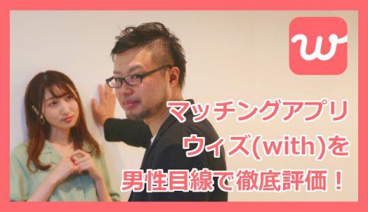 with(ウィズ)を徹底評価!男目線のマッチングアプリとしては使えるのか?