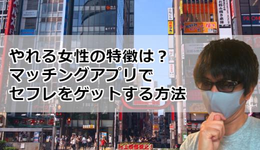 with(ウィズ)でセフレ作り!アラフォー男が20代のセフレをゲットする方法