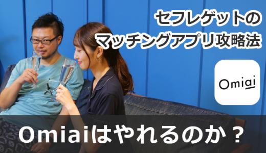 オミアイ(Omiai)はやれる!Gカップ保育士の体験談と特徴を解説!