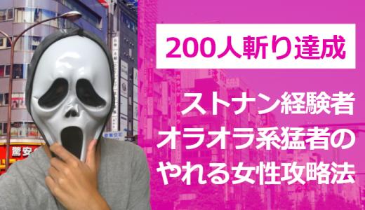 マッチングアプリでワンナイトできる女性の特徴と攻略法【200人斬り猛者】