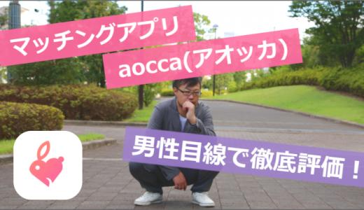 aocca (アオッカ) を徹底評価!男目線のマッチングアプリとしては使えるのか?