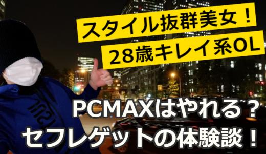 PCMAXはやれる!長崎の28歳美人OLとセックスした体験談!