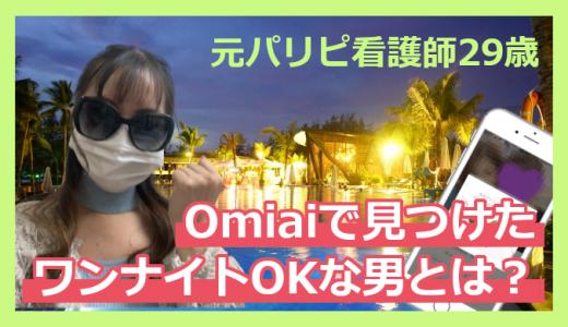 Omiai(オミアイ)でワンナイトする元パリピ看護師にインタビュー!