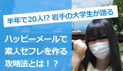 【岩手の出会い系アプリ】ハッピーメールでやれる男を探すヤリマン女子大生!