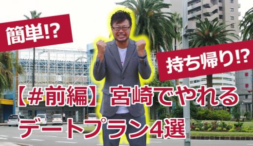 宮崎でヤレるデートプラン4選【#前編】お持ち帰りしたい男は必見!