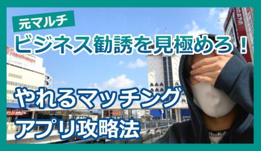 【元マルチが暴露】ビジネス勧誘の女性を見抜くマッチングアプリ攻略法!
