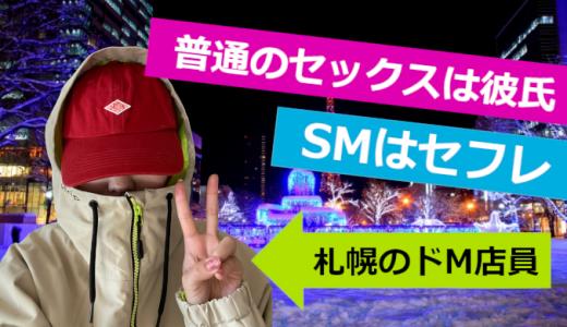 札幌のドM女が語るTinder(ティンダー)のセフレに求めるSMプレー!