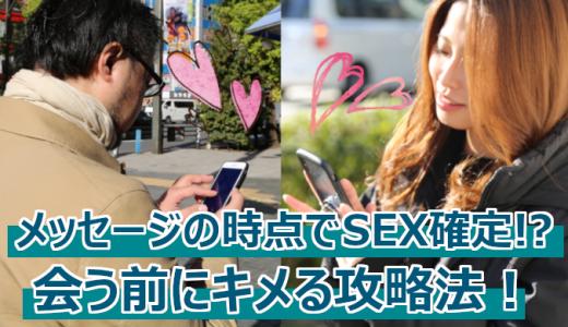 会う前にメッセージでセックス確定する方法!【マッチングアプリ攻略法】