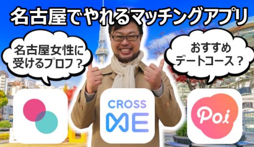 名古屋でやれるマッチングアプリはタップルだ!【3アプリを徹底比較】