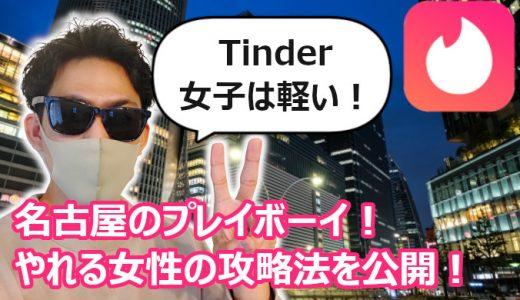 名古屋で遊べるアプリはTinder!ヤリチン営業マンの必勝法を紹介!