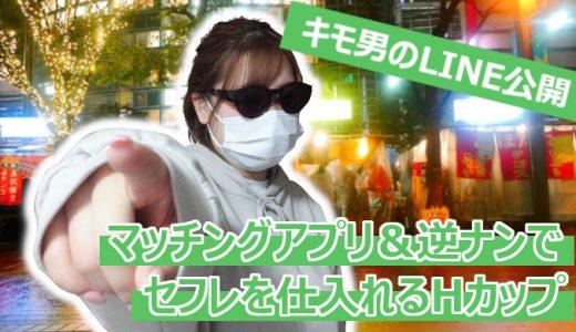 福岡で逆ナンするヤリマン巨乳Hカップ女にインタビュー!キモ男のLINEも大公開!