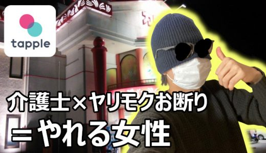 【最強】介護士×ヤリモクお断り=セフレにできる女性!タップル体験談と共に解説!