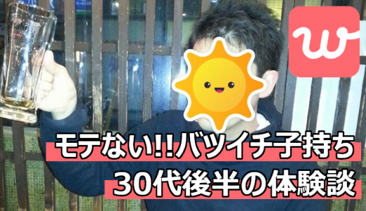 withでセフレをつくるバツイチ子持ち30代男性の体験談!