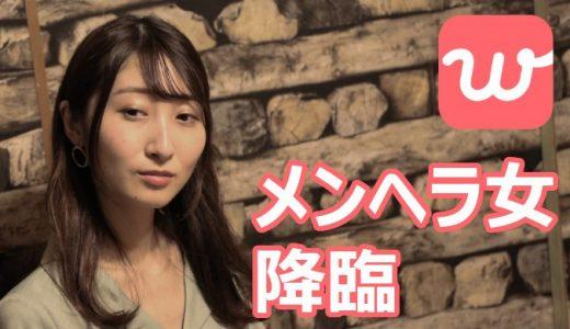 付き合ったら最悪なメンヘラ女性の特徴7選!【withの体験談】