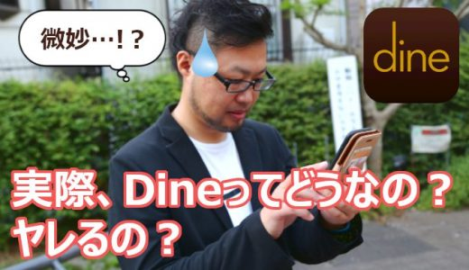 Dineってヤれるの?デーティングアプリのメリット・デメリットを徹底解説!