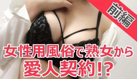 【前編】女性用風俗で熟女から愛人契約を持ちかけられた体験談!